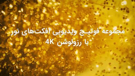 مجموعه ۱۱ فوتیج ویدیویی افکت نشتی نور ۴K