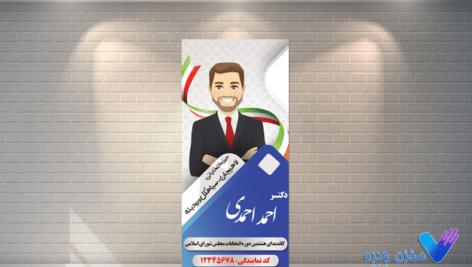 طرح لایه باز استند انتخابات