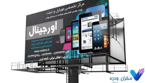 طرح بنر لایه باز موبایل فروشی