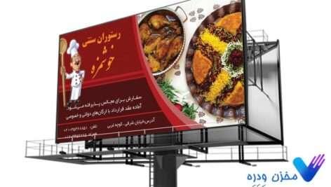 طرح لایه باز رستوران سنتی