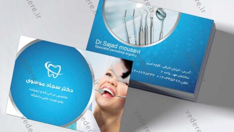 کارت ویزیت آماده لایه باز مطب دندانپزشکی